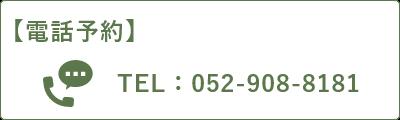 電話予約052-908-8181