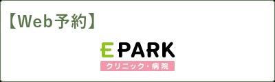 EPARKクリニック・病院